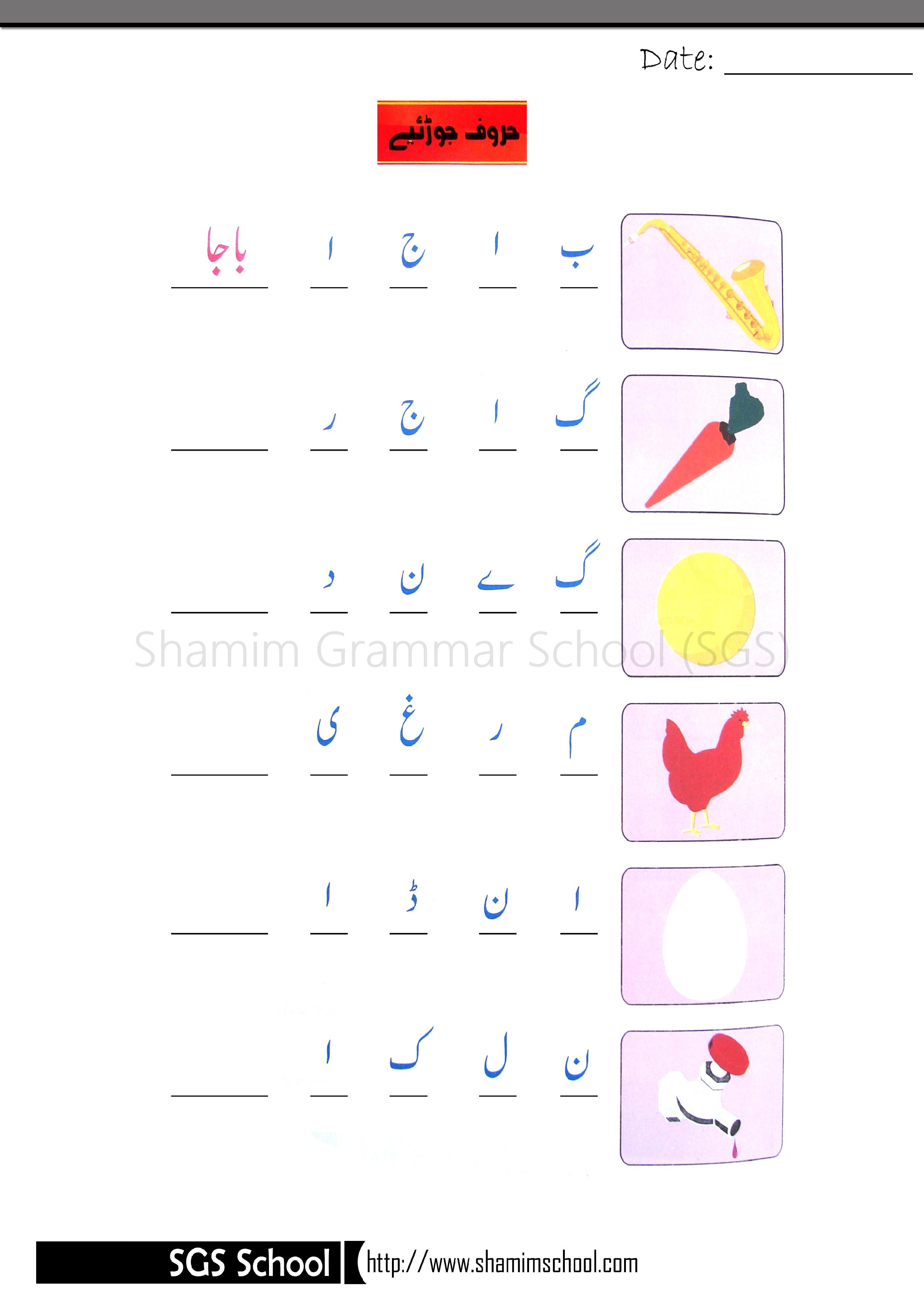 Urdu Worksheets For Nursery Pdf