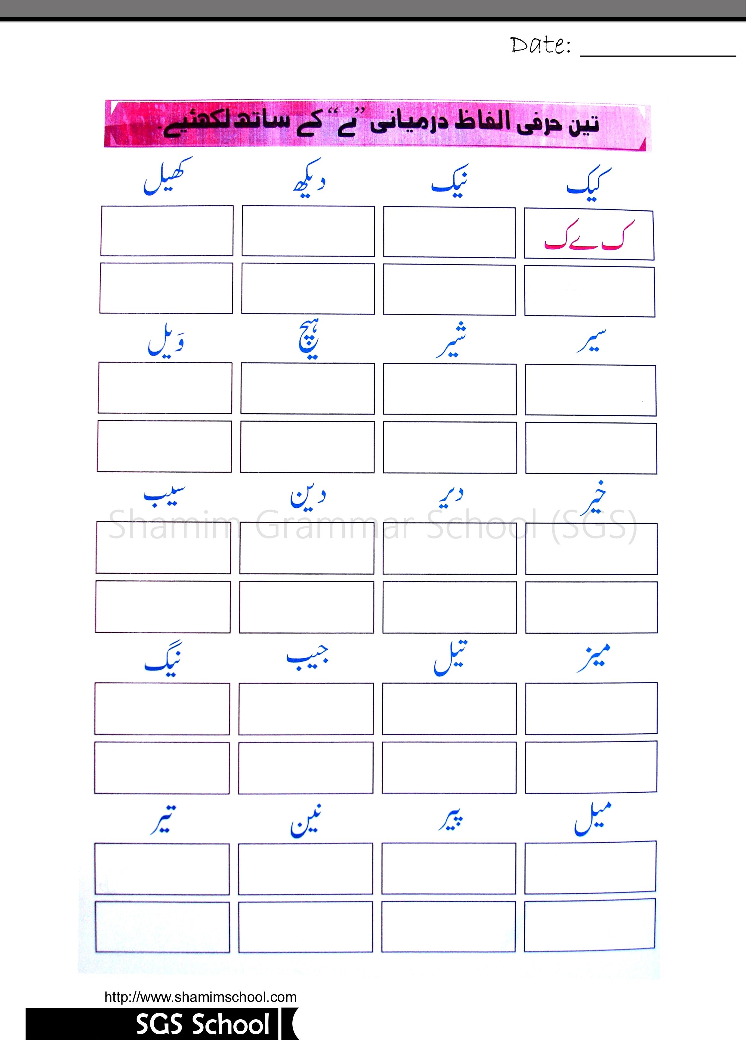 Free Printable Urdu Jod Tod & Jod Tod Sample Worksheets for Prep ...