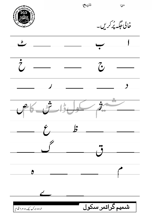 Free Printable Urdu Alphabets Missing Letters Worksheets » Shamim ...