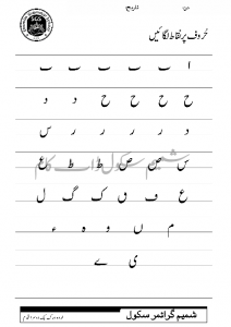 Urdu Alphabets Missing Dots Worksheets