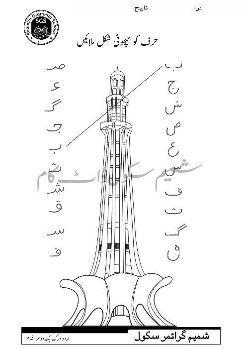 Free Printable Urdu Alphabets Missing Letters Worksheets » Shamim ...