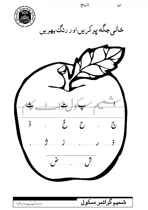 Nursery Worksheets Urdu - Nursery Nurse Schooling